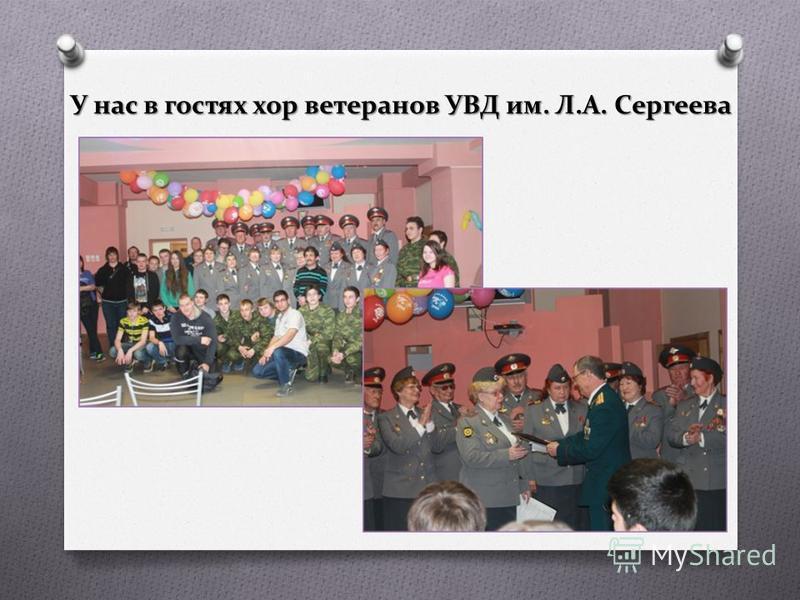 У нас в гостях хор ветеранов УВД им. Л.А. Сергеева
