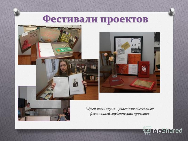 Фестивали проектов М узей техникума – участник ежегодных фестивалей студенческих проектов
