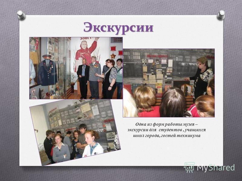Экскурсии Одна из форм работы музея – экскурсии для студентов, учащихся школ города, гостей техникума