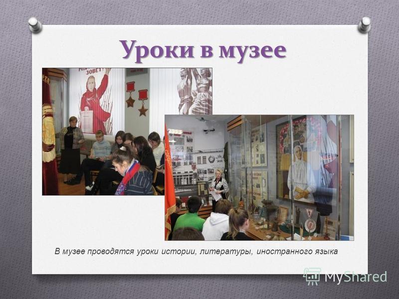 Уроки в музее В музее проводятся уроки истории, литературы, иностранного языка