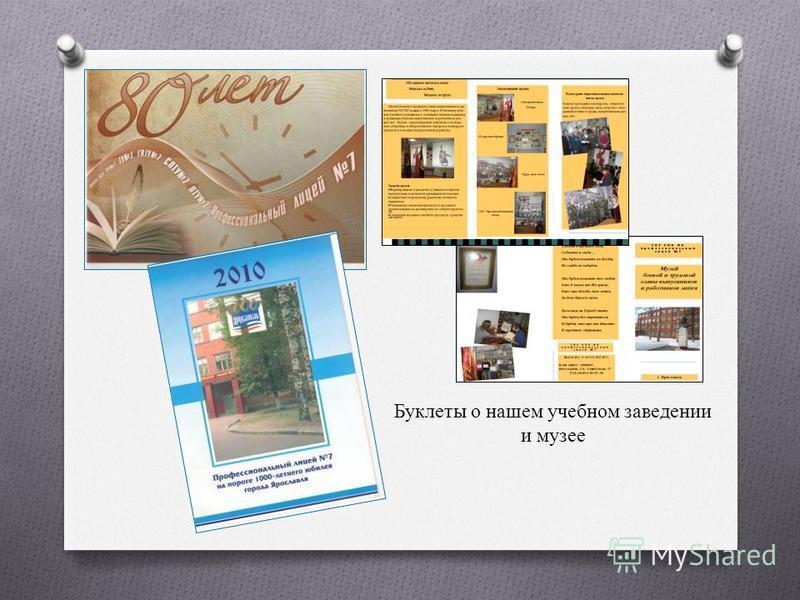 Буклеты о нашем учебном заведении и музее
