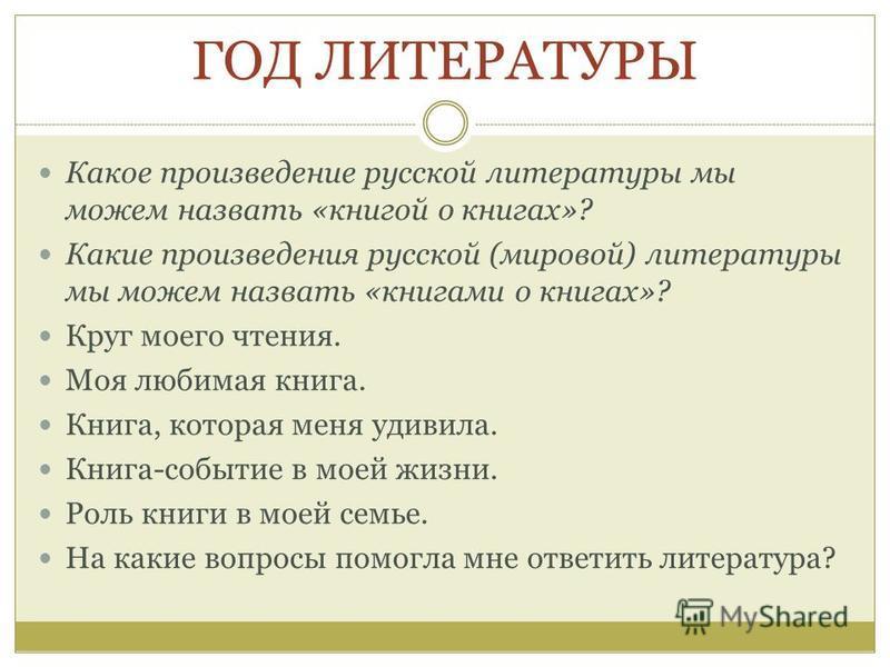 ГОД ЛИТЕРАТУРЫ Какое произведение русской литературы мы можем назвать «книгой о книгах»? Какие произведения русской (мировой) литературы мы можем назвать «книгами о книгах»? Круг моего чтения. Моя любимая книга. Книга, которая меня удивила. Книга-соб