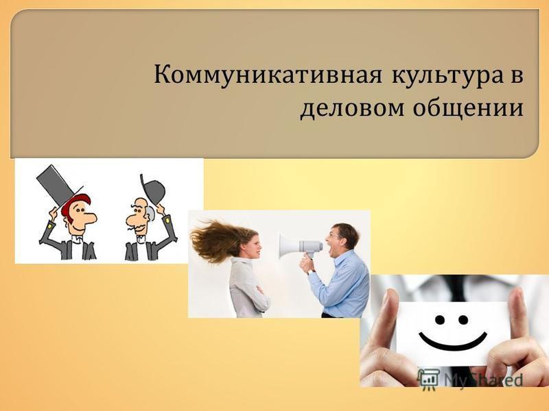 Коммуникативная культура в деловом общении