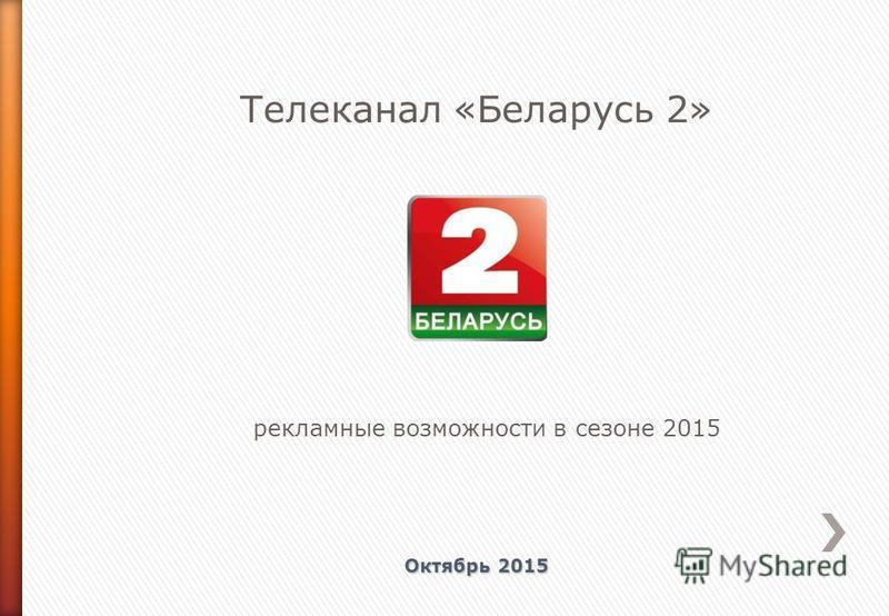 Телеканал «Беларусь 2» рекламные возможности в сезоне 2015 Октябрь 2015
