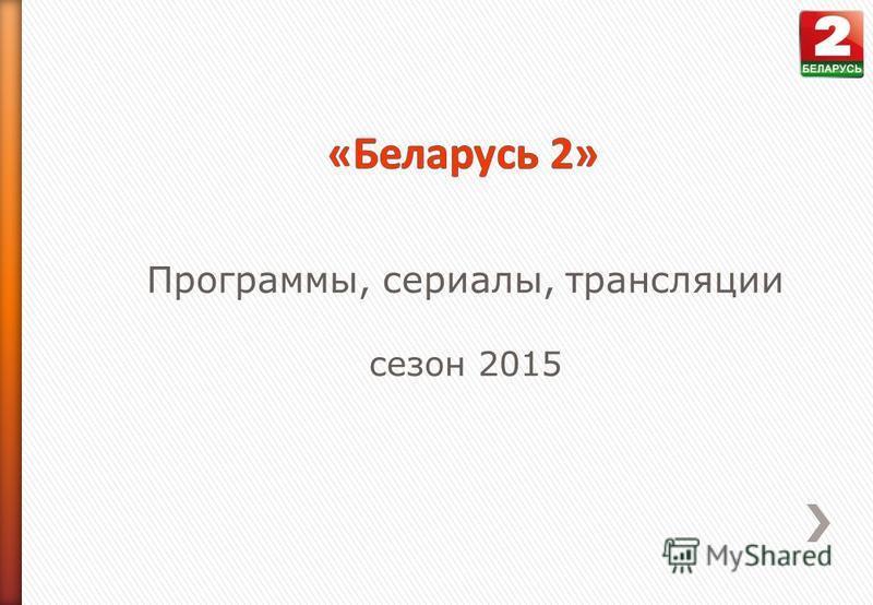 Программы, сериалы, трансляции сезон 2015