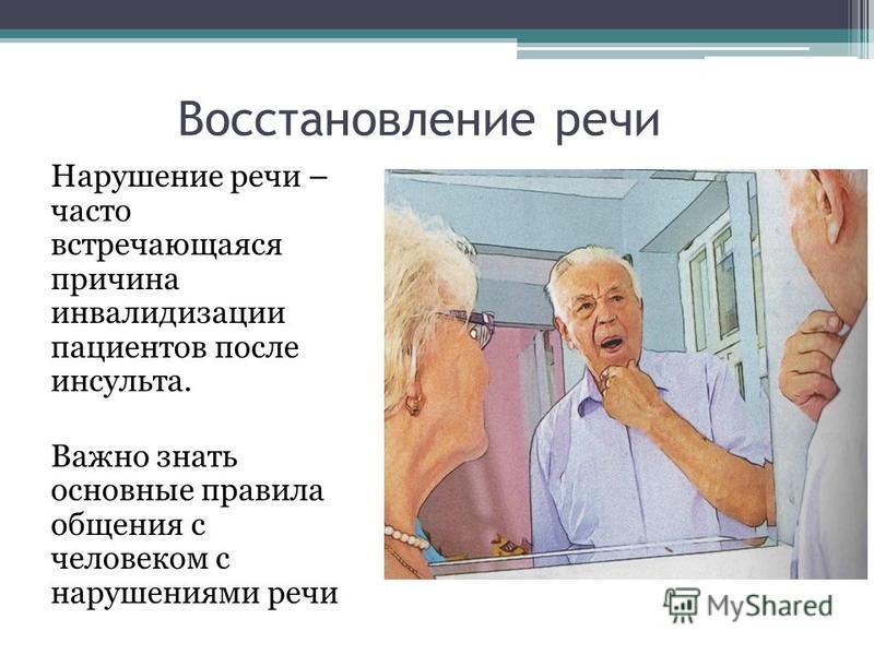 Восстановление речи Нарушение речи – часто встречающаяся причина инвалидизации пациентов после инсульта. Важно знать основные правила общения с человеком с нарушениями речи