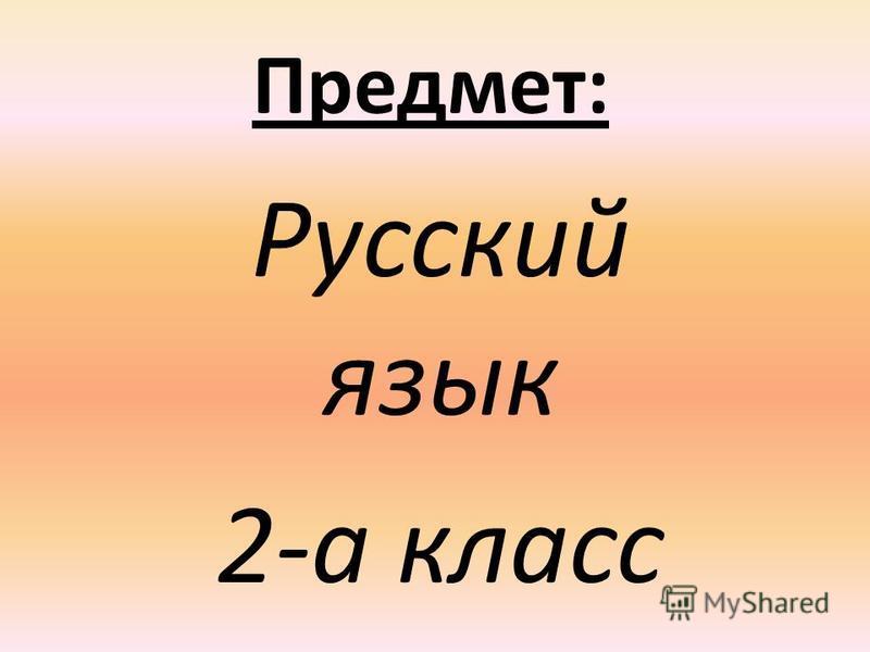 Предмет: Русский язык 2-а класс