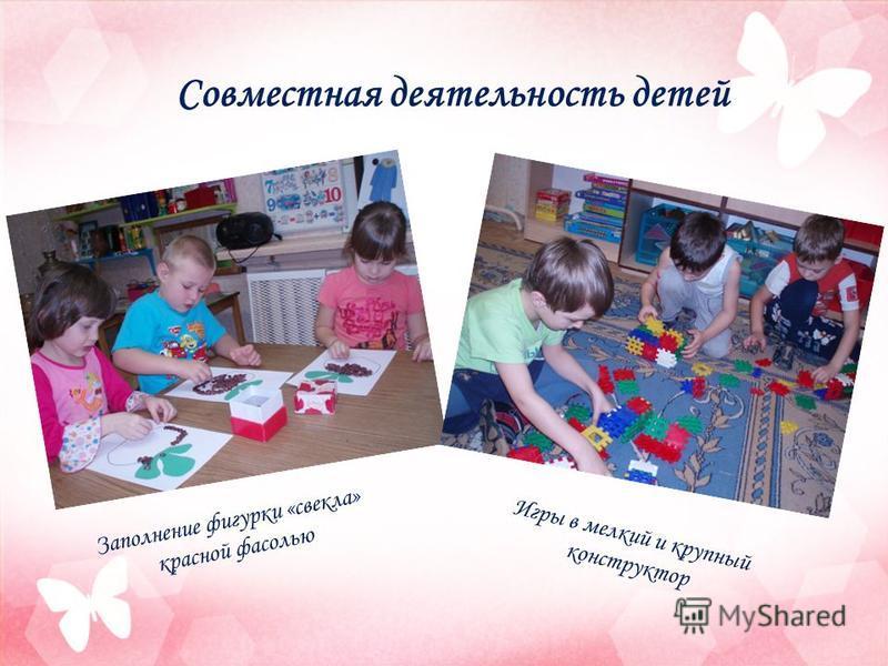 Совместная деятельность детей Заполнение фигурки «свекла» красной фасолью Игры в мелкий и крупный конструктор
