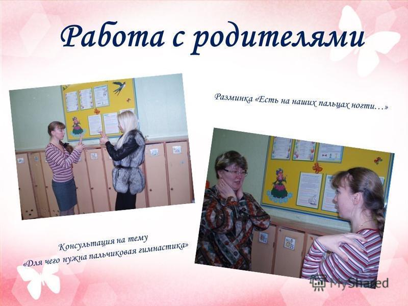 Работа с родителями Консультация на тему «Для чего нужна пальчиковая гимнастика» Разминка «Есть на наших пальцах ногти…»
