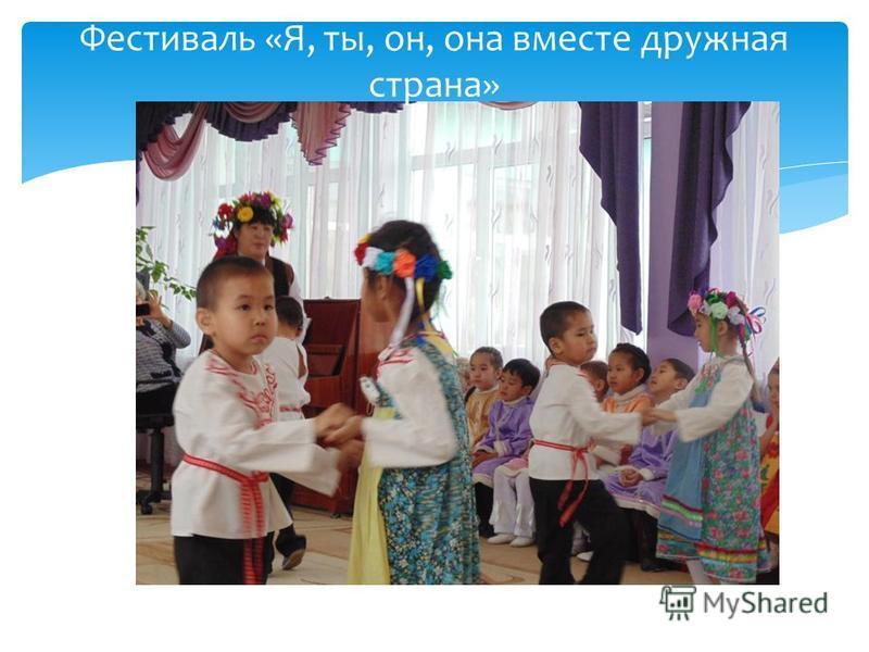 Фестиваль «Я, ты, он, она вместе дружная страна»