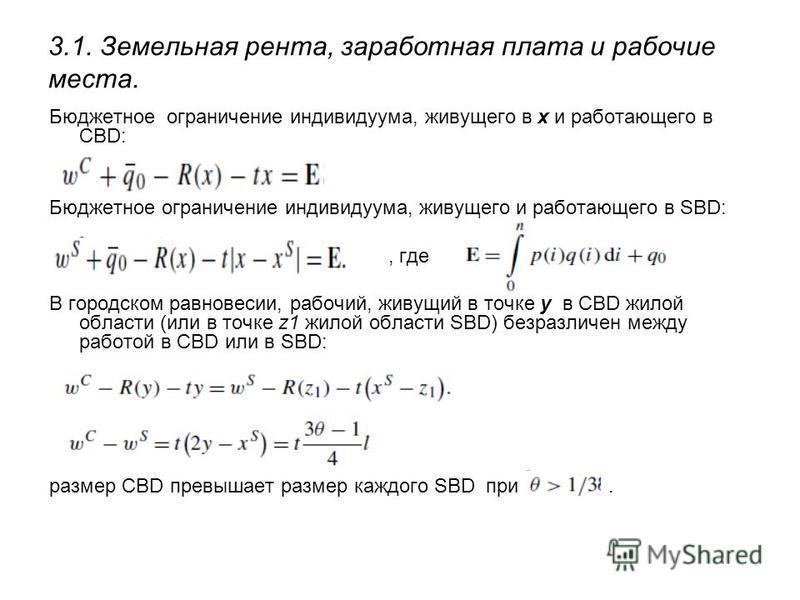 Бюджетное ограничение индивидуума, живущего в x и работающего в CBD: Бюджетное ограничение индивидуума, живущего и работающего в SBD:, где В городском равновесии, рабочий, живущий в точке у в CBD жилой области (или в точке z1 жилой области SBD) безра
