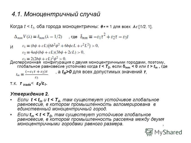 4.1. Моноцентричный случай Когда t < t 1, оба города моноцентричны: θ = 1 для всех λ [1/2, 1]., где И Дисперсионная конфигурация с двумя моноцентричными городами, поэтому, глобальное равновесие устойчиво когда t t m, где, а t M >0 для всех допустимых