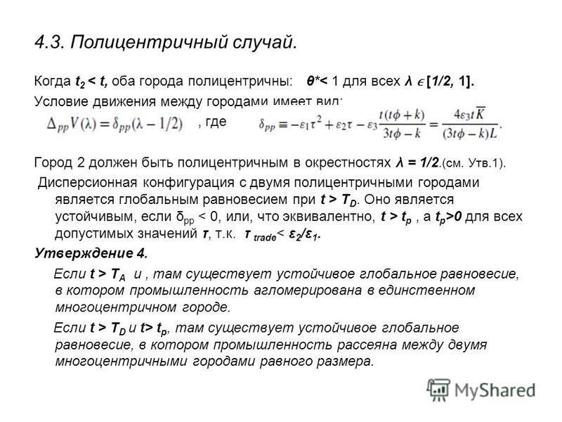 4.3. Полицентричный случай. Когда t 2 < t, оба города полицентричны: θ*< 1 для всех λ [1/2, 1]. Условие движения между городами имеет вид:, где Город 2 должен быть полицентричным в окрестностях λ = 1/2.(см. Утв.1). Дисперсионная конфигурация с двумя