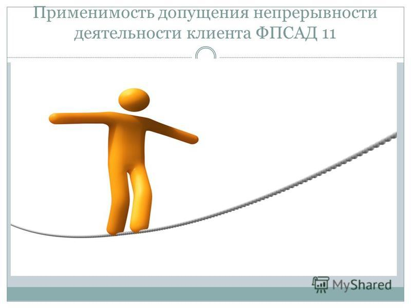 Применимость допущения непрерывности деятельности клиента ФПСАД 11