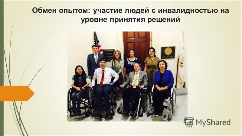 Обмен опытом: участие людей с инвалидностью на уровне принятия решений