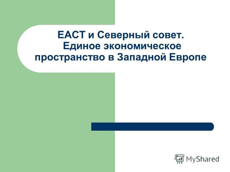 ЕАСТ и Северный совет. Единое экономическое пространство в Западной Европе