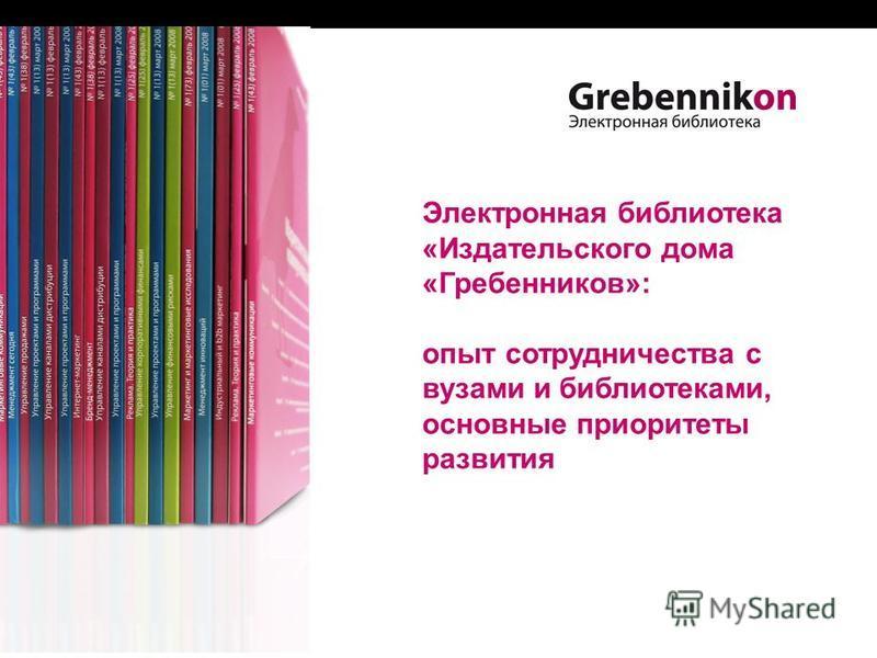 Электронная библиотека «Издательского дома «Гребенников»: опыт сотрудничества с вузами и библиотеками, основные приоритеты развития