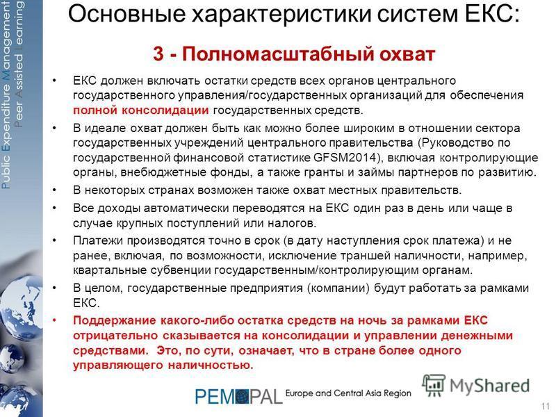 Основные характеристики систем ЕКС: 3 - Полномасштабный охват ЕКС должен включать остатки средств всех органов центрального государственного управления/государственных организаций для обеспечения полной консолидации государственных средств. В идеале