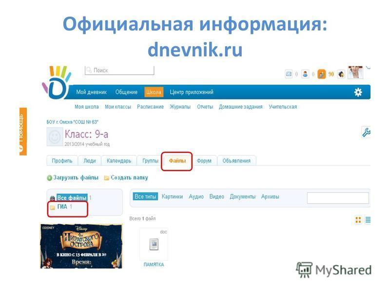 Официальная информация: dnevnik.ru