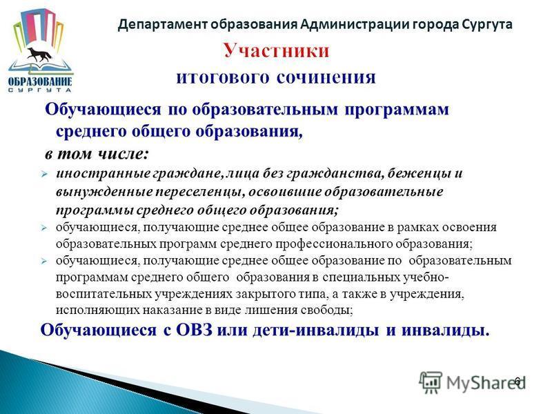 6 Департамент образования Администрации города Сургута Обучающиеся по образовательным программам среднего общего образования, в том числе: иностранные граждане, лица без гражданства, беженцы и вынужденные переселенцы, освоившие образовательные програ