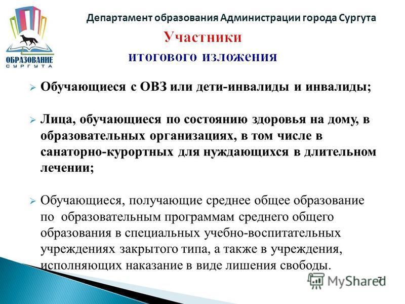 7 Департамент образования Администрации города Сургута Обучающиеся с ОВЗ или дети-инвалиды и инвалиды; Лица, обучающиеся по состоянию здоровья на дому, в образовательных организациях, в том числе в санаторно-курортных для нуждающихся в длительном леч