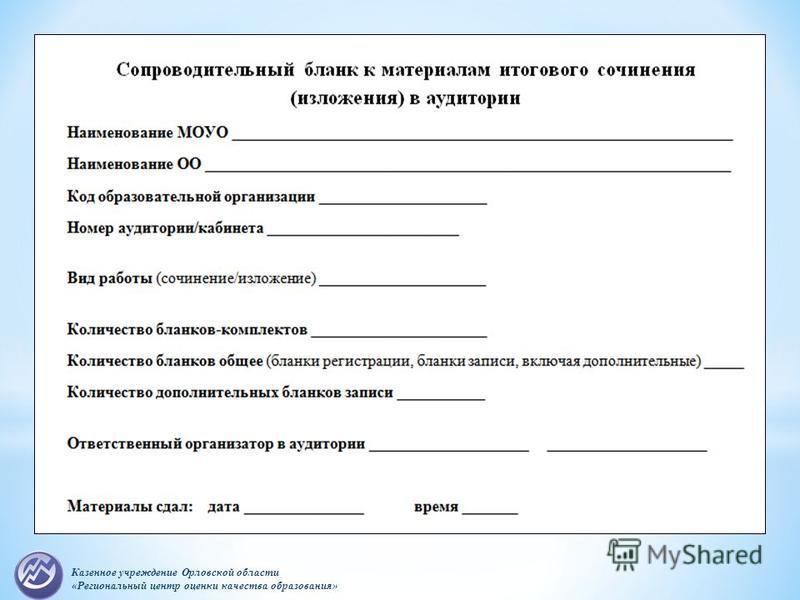 Казенное учреждение Орловской области «Региональный центр оценки качества образования»