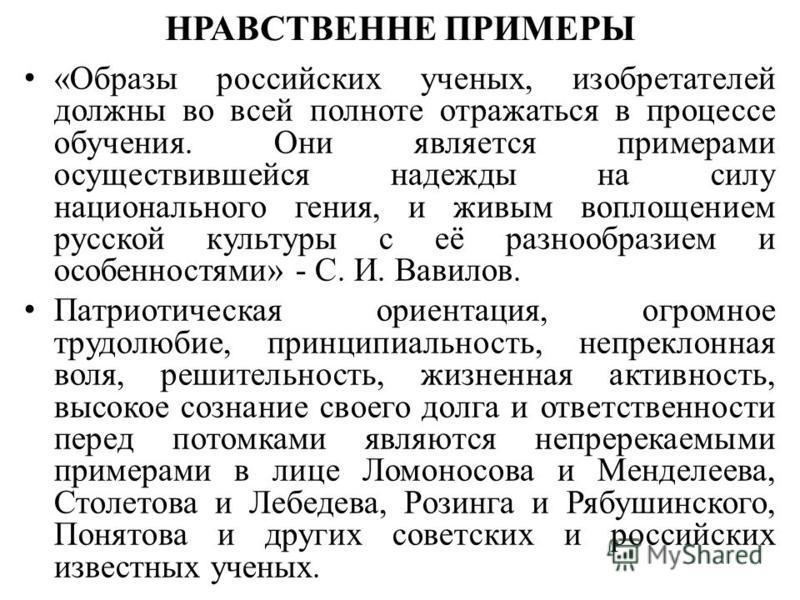 НРАВСТВЕННЕ ПРИМЕРЫ «Образы российских ученых, изобретателей должны во всей полноте отражаться в процессе обучения. Они является примерами осуществившейся надежды на силу национального гения, и живым воплощением русской культуры с её разнообразием и