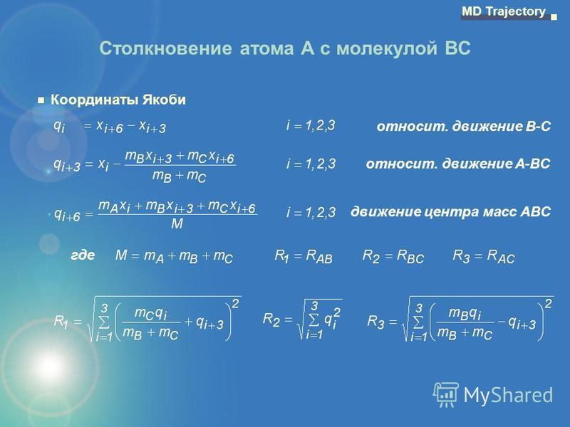 Столкновение атома A с молекулой BC Координаты Якоби где относит. движение B-C относит. движение A-BC движение центра масс ABC MD Trajectory