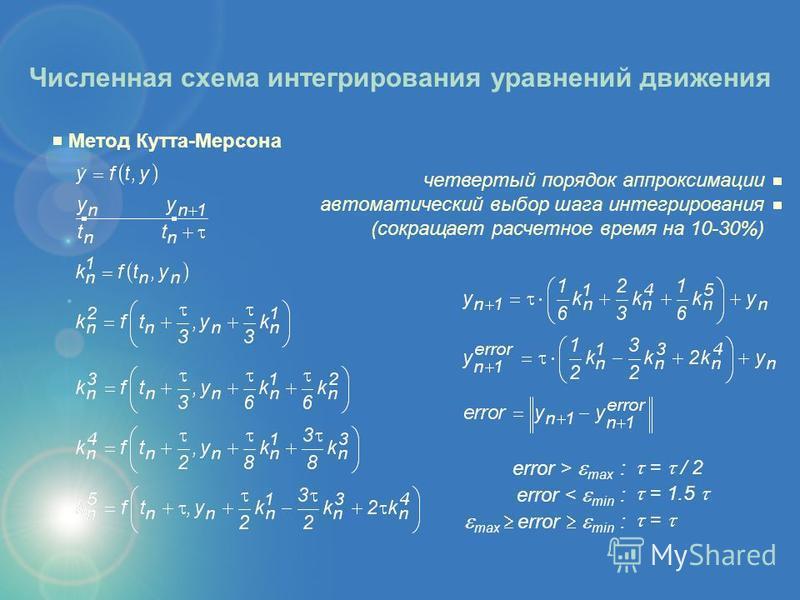 Численная схема интегрирования уравнений движения Метод Кутта-Мерсона error > max : error < min : max error min : = / 2 = 1.5 = четвертый порядок аппроксимации автоматический выбор шага интегрирования (сокращает расчетное время на 10-30%)
