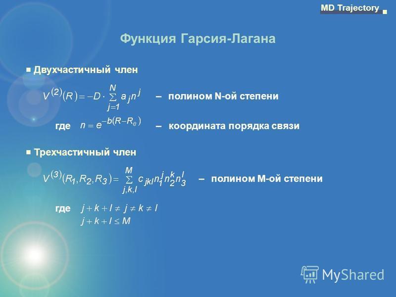Функция Гарсия-Лагана Двухчастичный член – полином N-ой степени где Трехчастичный член –координата порядка связи где – полином M-ой степени MD Trajectory