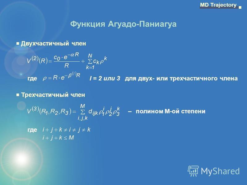Функция Агуадо-Паниагуа Двухчастичный член Трехчастичный член гдеl = 2 или 3 для двух- или трех частичного члена – полином M-ой степени где MD Trajectory