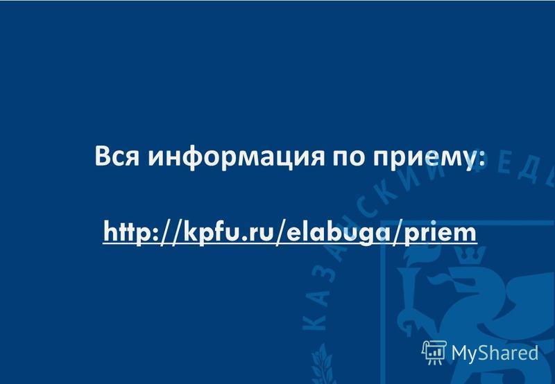 Вся информация по приему : http://kpfu.ru/elabuga/priem