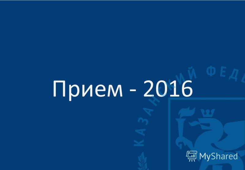 Прием - 2016