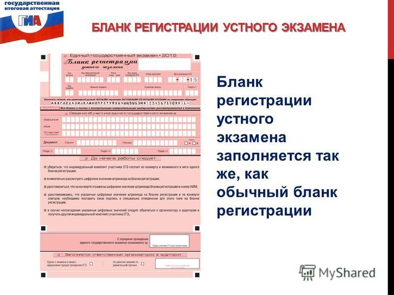 БЛАНК РЕГИСТРАЦИИ УСТНОГО ЭКЗАМЕНА Бланк регистрации устного экзамена заполняется так же, как обычный бланк регистрации