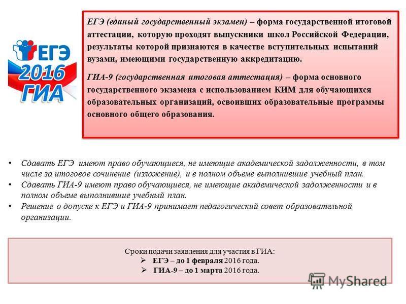 ЕГЭ (единый государственный экзамен) – форма государственной итоговой аттестации, которую проходят выпускники школ Российской Федерации, результаты которой признаются в качестве вступительных испытаний вузами, имеющими государственную аккредитацию. Г