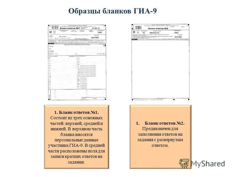 Образцы бланков ГИА-9 1. Бланк ответов 1. Состоит из трех основных частей: верхней, средней и нижней. В верхнюю часть бланка вносятся персональные данные участника ГИА-9. В средней части расположены поля для записи кратких ответов на задания. 1. Блан