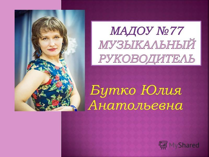 Бутко Юлия Анатольевна