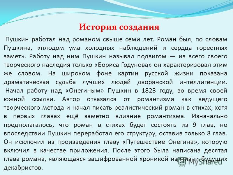 Пушкин работал над романом свыше семи лет. Роман был, по словам Пушкина, «плодом ума холодных наблюдений и сердца горестных замет». Работу над ним Пушкин называл подвигом из всего своего творческого наследия только «Бориса Годунова» он характеризовал