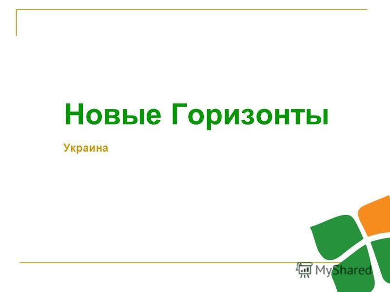 Новые Горизонты Украина