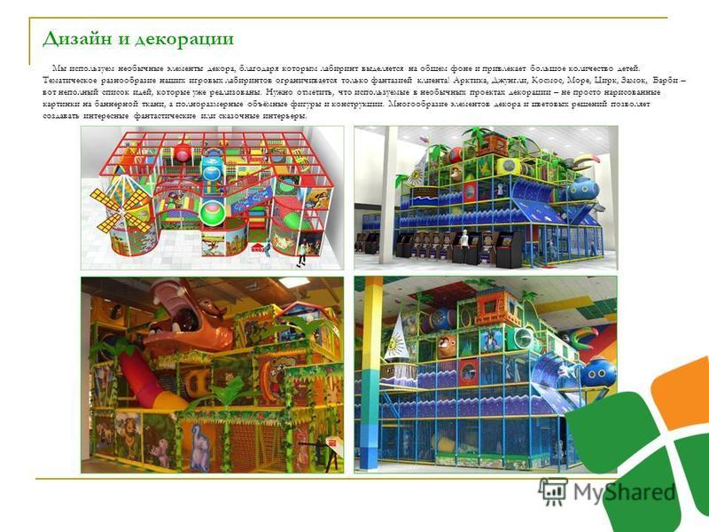 Дизайн и декорации Мы используем необычные элементы декора, благодаря которым лабиринт выделяется на общем фоне и привлекает большое количество детей. Тематическое разнообразие наших игровых лабиринтов ограничивается только фантазией клиента! Арктика
