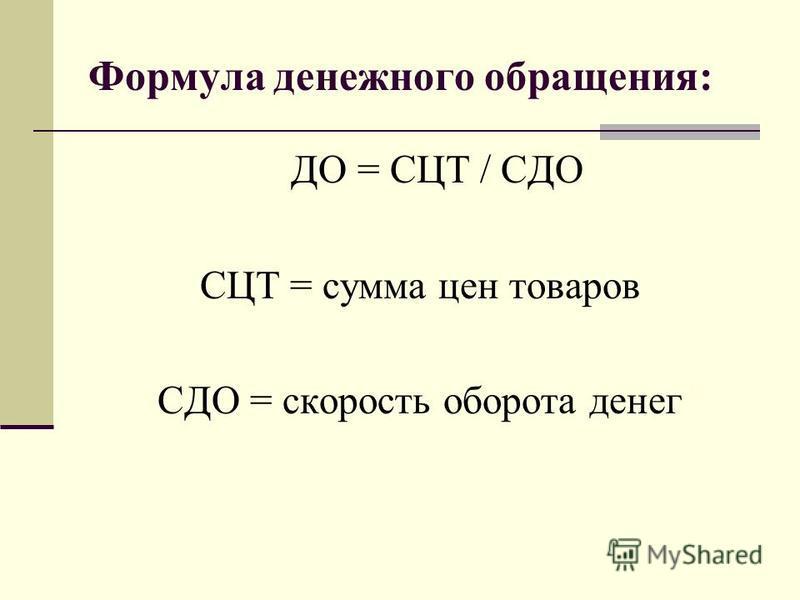 Формула денежного обращения: ДО = СЦТ / СДО СЦТ = сумма цен товаров СДО = скорость оборота денег