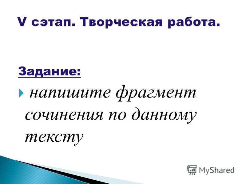 Задание: напишите фрагмент сочинения по данному тексту