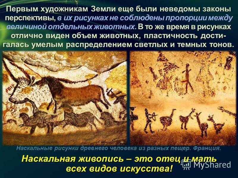 Первым художникам Земли еще были неведомы законы перспективы, в их рисунках не соблюдены пропорции между величиной отдельных животных. В то же время в рисунках отлично виден объем животных, пластичность достигала с умелым распределением светлых и тем
