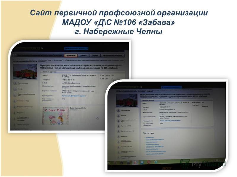 Сайт первичной профсоюзной организации МАДОУ «Д\С 106 «Забава» г. Набережные Челны