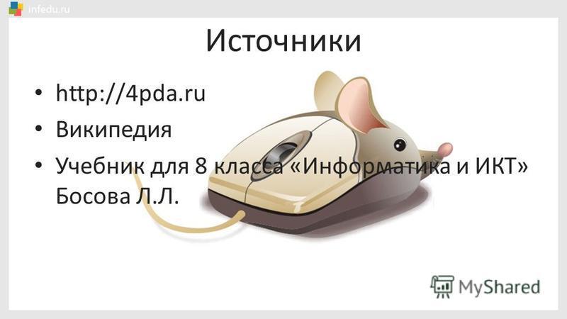 Источники http://4pda.ru Википедия Учебник для 8 класса «Информатика и ИКТ» Босова Л.Л.
