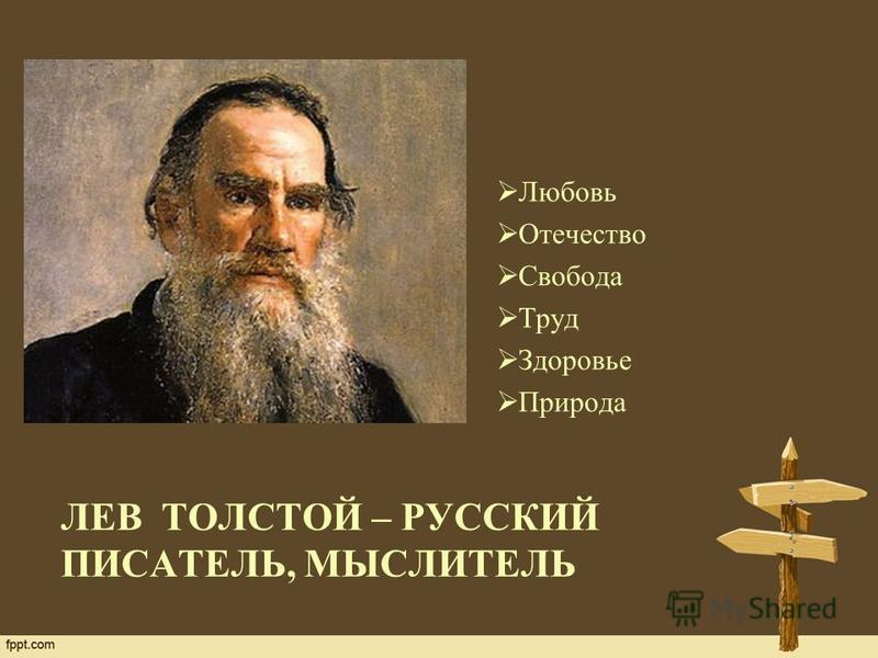 ЛЕВ ТОЛСТОЙ – РУССКИЙ ПИСАТЕЛЬ, МЫСЛИТЕЛЬ Любовь Отечество Свобода Труд Здоровье Природа