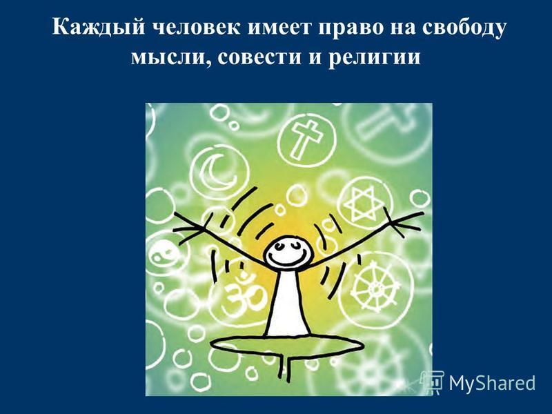 Каждый человек имеет право на свободу мысли, совести и религии
