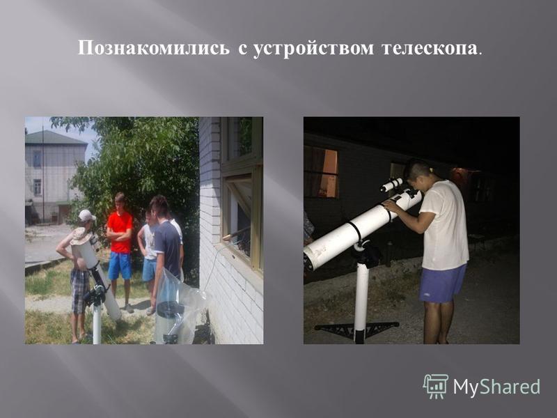 Познакомились с устройством телескопа.