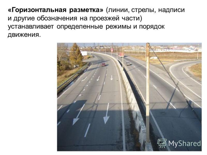 «Тротуар» элемент дороги, предназначенный для движения пешеходов и примыкающий к проезжей части или отделенный от нее газоном.