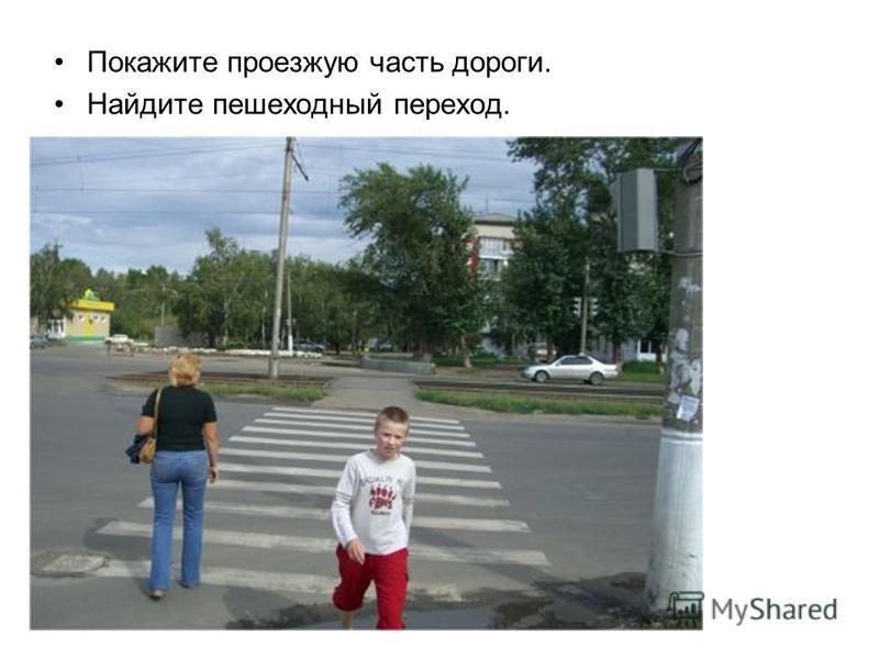 Найдите проезжую часть дороги. Укажите трамвайные пути.